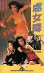 Фільм «Проклятье» (1988)