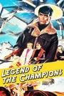 Фільм «Legend of the Champions» (1983)
