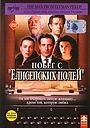 Фильм «Побег с «Елисейских полей»» (2001)