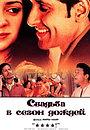Фільм «Весілля в сезон дощів» (2001)