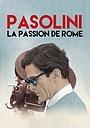Фильм «Pasolini, La passion de Rome» (2014)