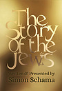 Серіал «The Story of the Jews» (2013)