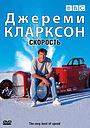 Сериал «Джереми Кларксон: Скорость» (2001)