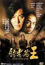 Фільм «Рождённый королём» (2000)