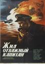 Фильм «Жил отважный капитан» (1985)