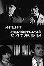 Фильм «Агент секретной службы» (1978)
