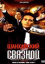 Фільм «Шанхайський зв'язковий» (2000)