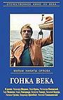 Фильм «Гонка века» (1986)
