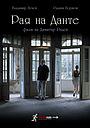 Фильм «Рай Данте» (2020)