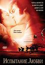 Фільм «Испытание любви» (2001)