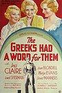 Фільм «У греков было слово для них» (1932)