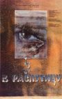 Фільм «В бездоріжжя» (1986)