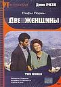Фильм «Две женщины» (1989)