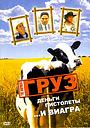 Фільм «Груз» (2001)