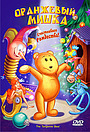 Мультфильм «Оранжевый мишка» (2000)