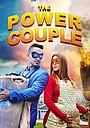 Сериал «The Power Couple» (2019)
