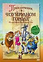 Мультфильм «Приключения в Изумрудном городе: Принцесса Озма» (2000)
