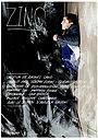 Фильм «Zino» (2013)