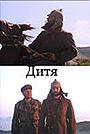 Фильм «Дитя» (1992)