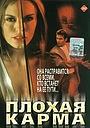 Фільм «Плохая карма» (2001)