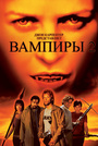 Фільм «Вампіри 2» (2001)