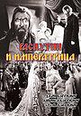 Фильм «Распутин и императрица» (1932)