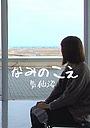 Фильм «Nami no koe: Kesennuma» (2014)