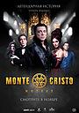 Фильм «Монте-Кристо. Мюзикл» (2019)