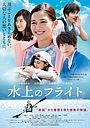 Фільм «Полёт над водой» (2020)