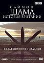 Серіал «Саймон Шама: История Британии» (2000 – 2002)