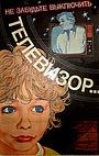 Фильм «Не забудьте выключить телевизор» (1986)