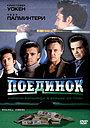 Фільм «Двобій» (2002)