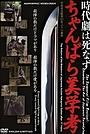 Фильм «Jidaigeki wa shinazu: Chanbara bigakukou» (2015)
