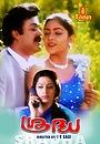 Фільм «Sradha» (2000)