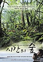 Фильм «Forest of Time» (2012)