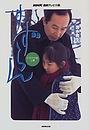 Фильм «Сузуран: Вновь обретенное счастье» (1999)