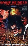Фильм «Виртуальное оружие» (1997)