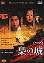 Фильм «Замок совы» (1999)