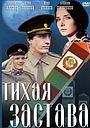 Фільм «Тихая застава» (1985)