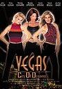 Фільм «Вегас — город мечты» (2001)