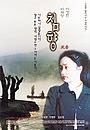 Фільм «Аромат любви» (2000)