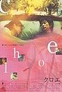 Фильм «Хлоя» (2001)