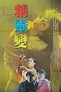 Фільм «Банановый дух» (1992)