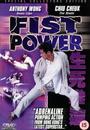 Фільм «Сила кулака» (2000)