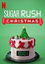 Сериал «Рождественская сахарная лихорадка» (2019)
