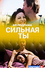 Сериал «Сильная ты» (2020)