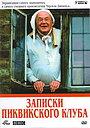 Сериал «Записки Пиквикского клуба» (1985)