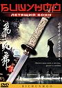 Фільм «Бишунмо – летящий воин» (2000)