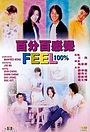 Фільм «Почувствуй себя на все 100%» (1996)