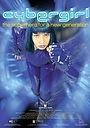 Серіал «Кибер-девочка» (2001 – 2002)